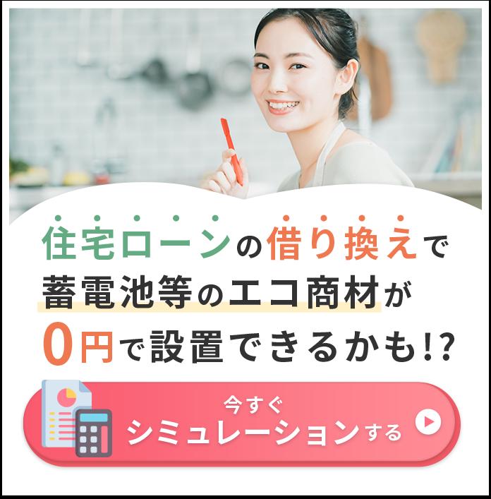 住宅ローンの借り換えで蓄電池等のエコ商材が0円で設置できるかも!?今すぐシミュレーションする