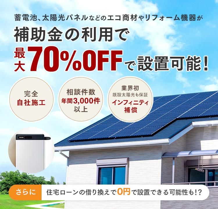 蓄電池、太陽光パネルなどのエコ商材が補助金の利用で最大70%OFFで設置可能!
