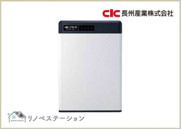 長州産業 CB-LMK65A