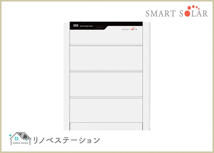 スマートソーラー(Smart Solar)SHY5512TA